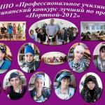 Конкурс2012